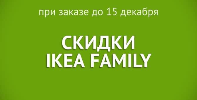 Скидки IKEA FAMILY. Декабрь 2019