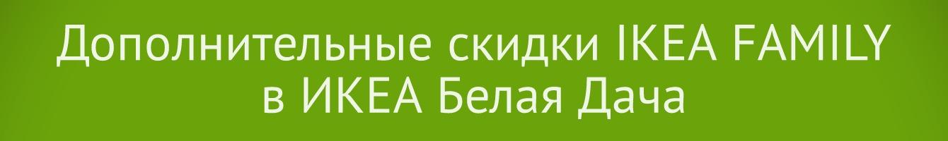 Скидки IKEA FAMILY Белая Дача. Декабрь 2019
