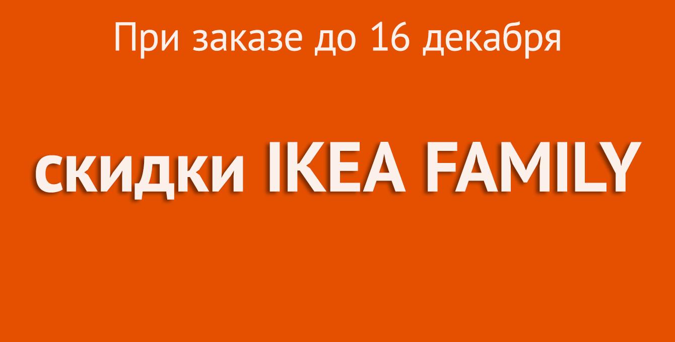 Скидки IKEA FAMILY. Декабрь 2018