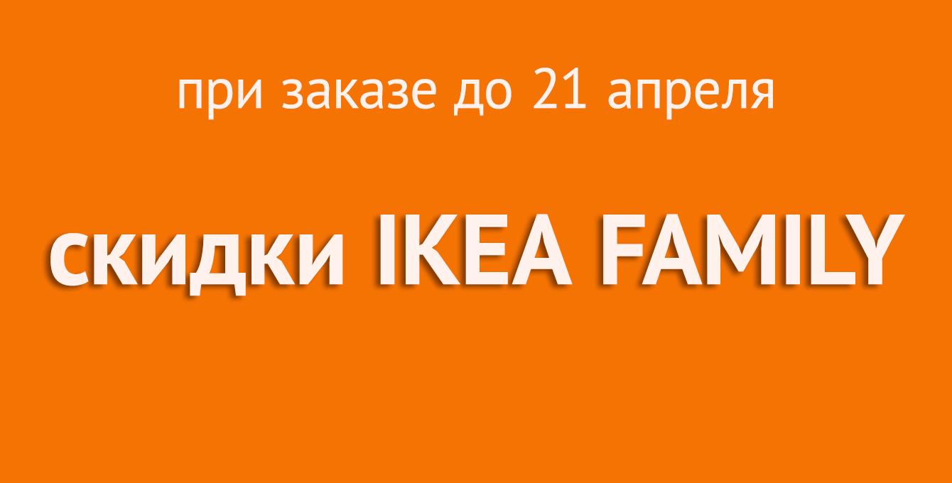 Скидки IKEA FAMILY Март 2019