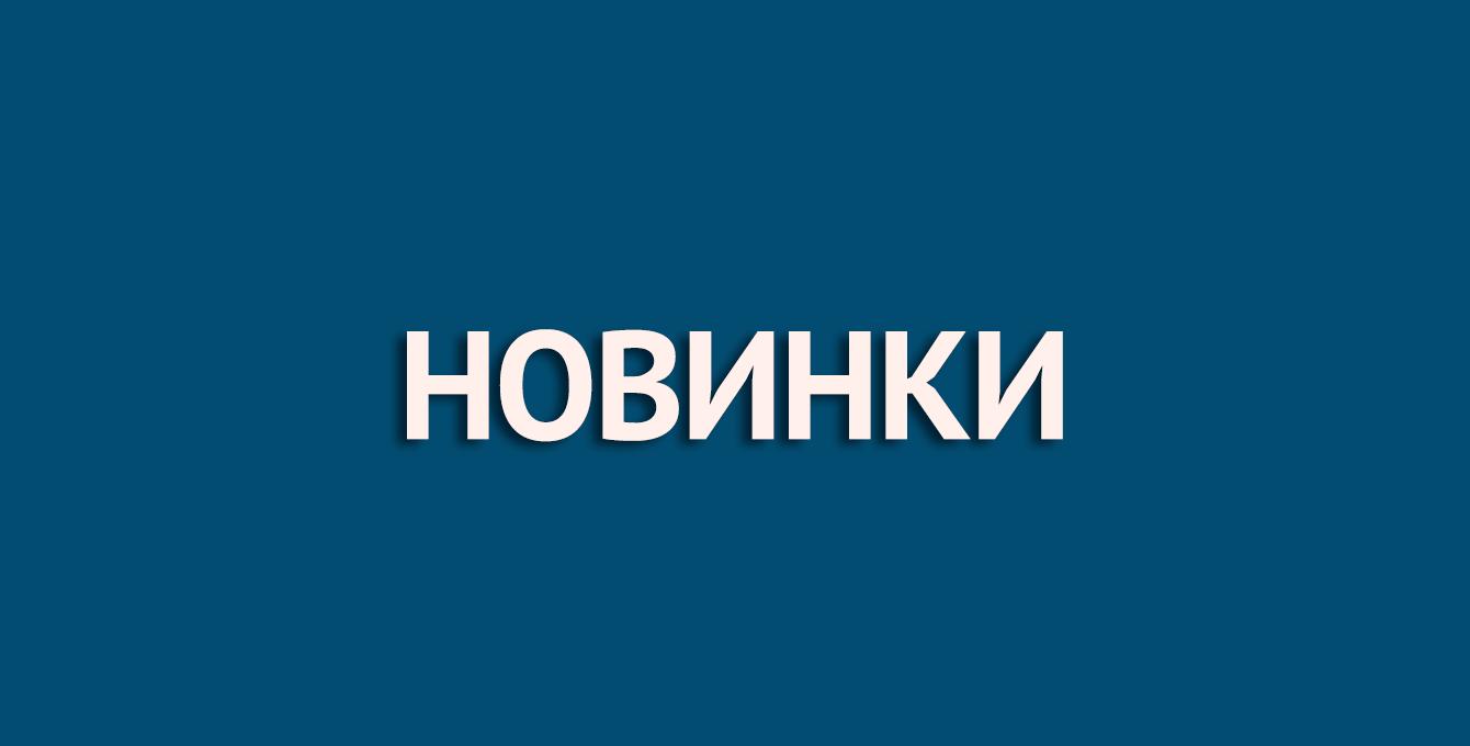 Новинки ИКЕА. 2019