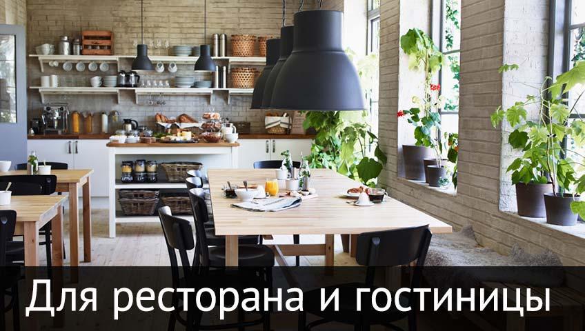 Для ресторана и гостиницы